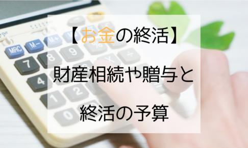 【お金の終活】財産相続や贈与と終活の予算