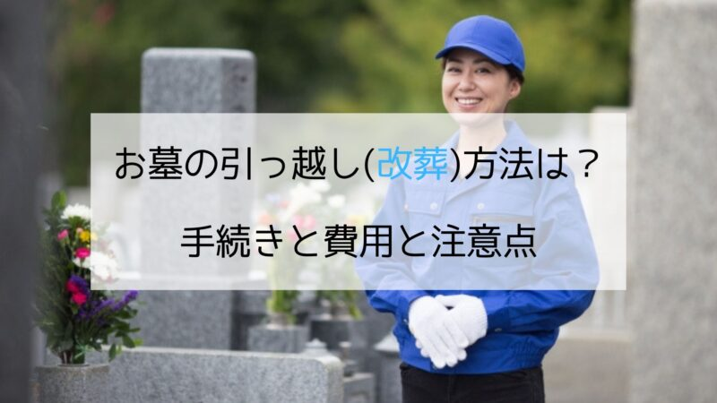 お墓の引っ越し(改葬)方法は?手続きと費用と注意点
