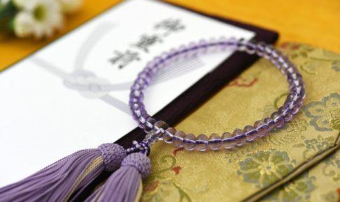 数珠と香典袋